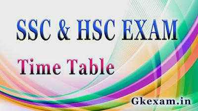 SSC & HSC Exam Time Table
