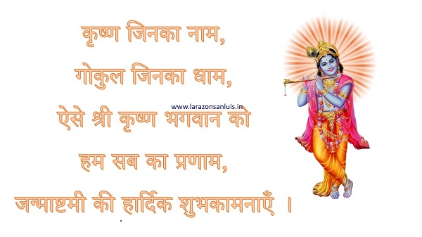 Janmashtami ki Hardik Shubhkamnaye Image