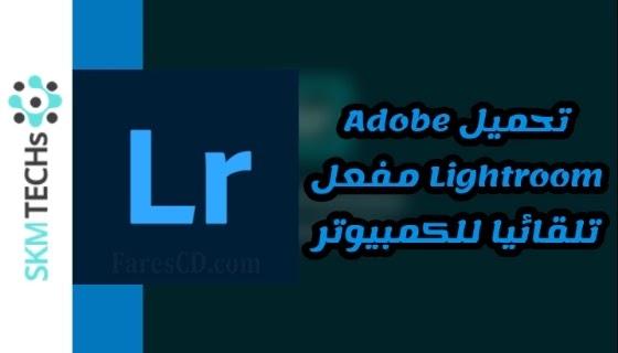 تحميل و تفعيل برنامج Adobe Lightroom آخر إصدار للكمبيوتر 64bit