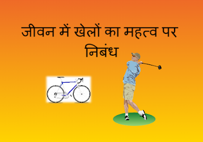 Essay on Importance of Sports in Hindi