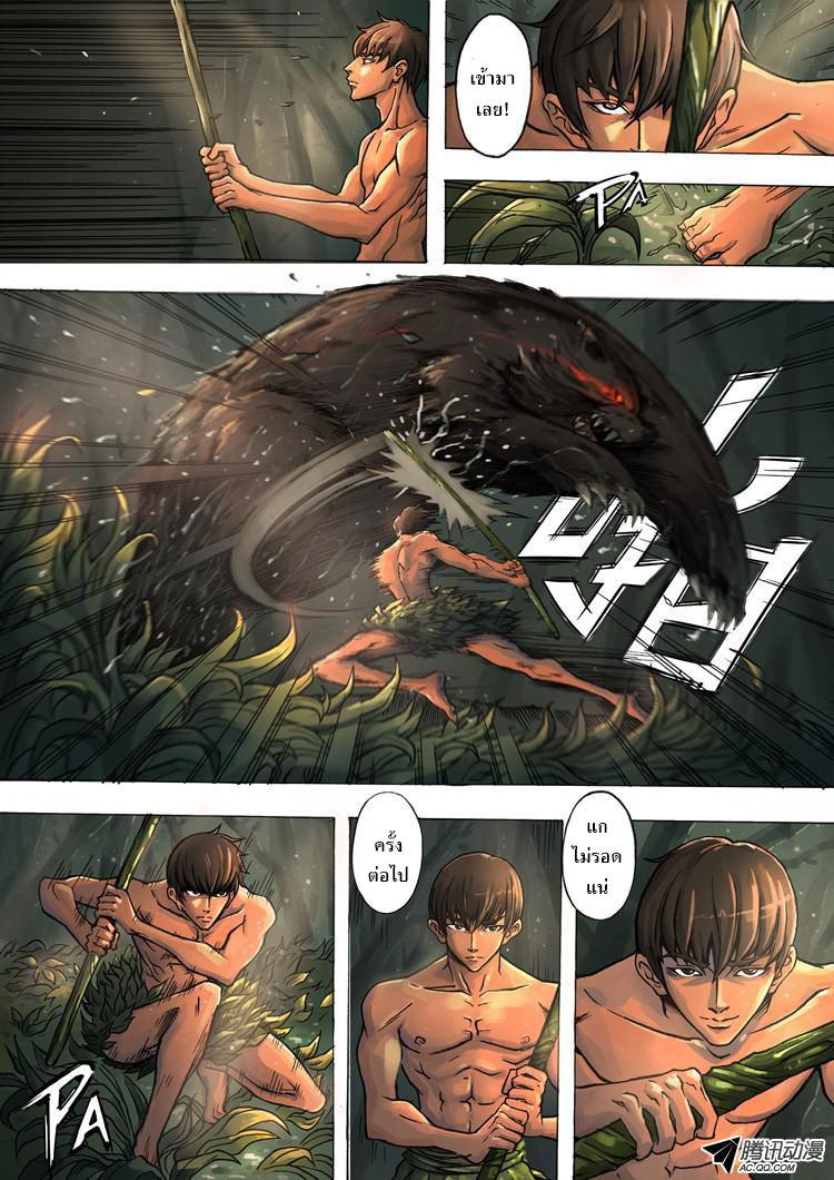 อ่านการ์ตูน Tangyan in the other world 2 ภาพที่ 11