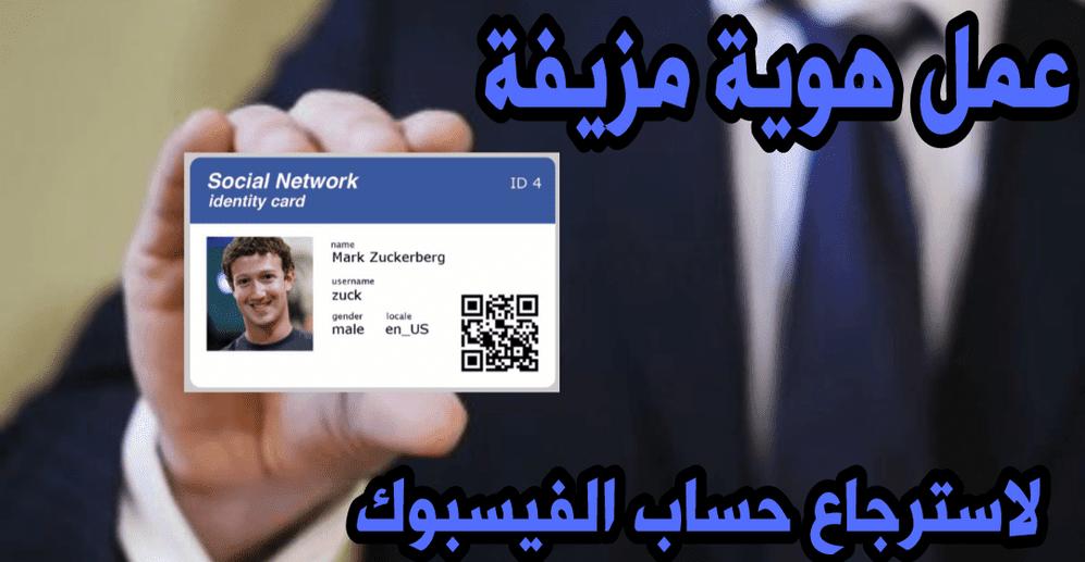 تحميل برنامج عمل هوية مزورة للفيسبوك نسخة الاندرويد والكمبيوتر