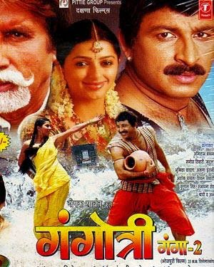 Amitabh Bachchan, Manoj Tiwari & Bhumika in Gangotri - Ganga 2 poster
