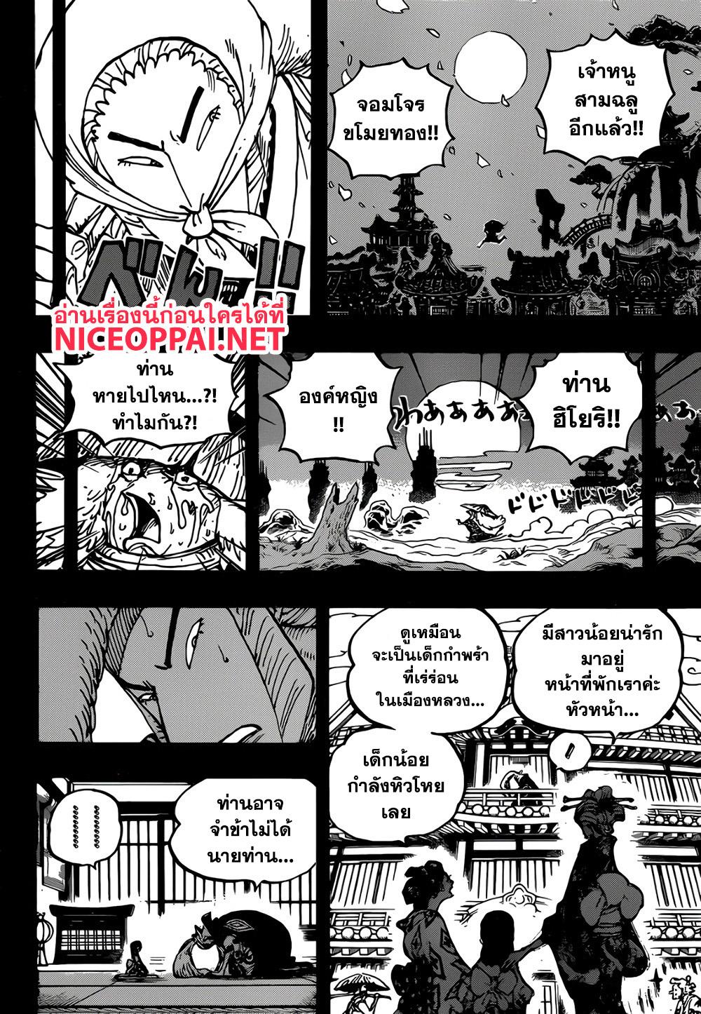 อ่านการ์ตูน One Piece ตอนที่ 973 หน้าที่ 16