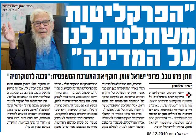 """""""הפרקליטות משתלטת לנו על המדינה"""" , יאיר אלטמן , ישראל היום , 05.12.2019"""