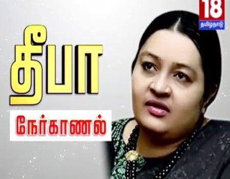 Interview with Deepa (Jayalalithaa's Niece) 10-03-2017 News18 Tamil Nadu