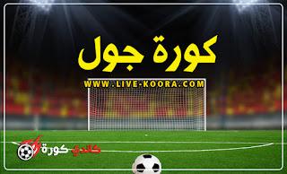 كورة جول   koora goal بث مباشر مباريات اليوم   koragoal   kooora goal