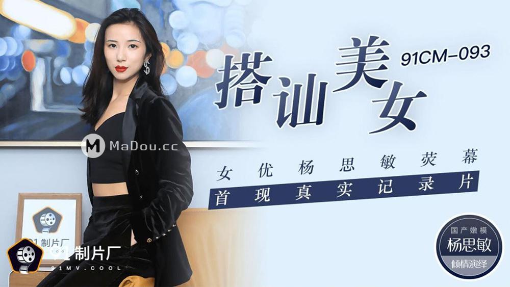 91CM-093 vẻ đẹp hit-up Yang Simin phim tài liệu sex china