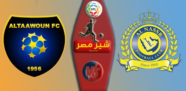 شاهد الان بث مباشر مباراة النصر والتعاون