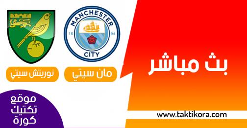 مشاهدة مباراة مانشستر سيتي ونوريتش سيتي بث مباشر 14-09-2019 الدوري الانجليزي