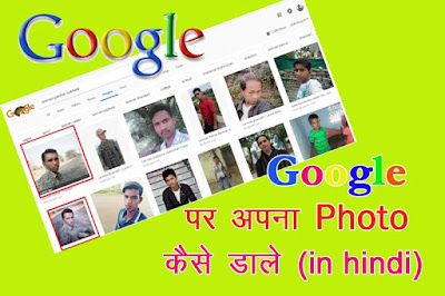 Google me Photo Kaise Upload Kare