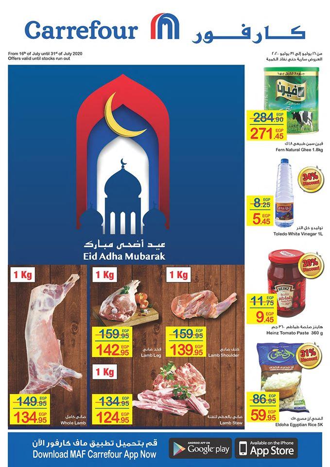 عروض كارفور مصر عيد الاضحى من 16 يوليو حتى 31 يوليو 2020 جميع الفروع
