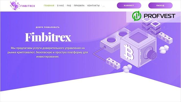 Finbitrex обзор и отзывы HYIP-проекта