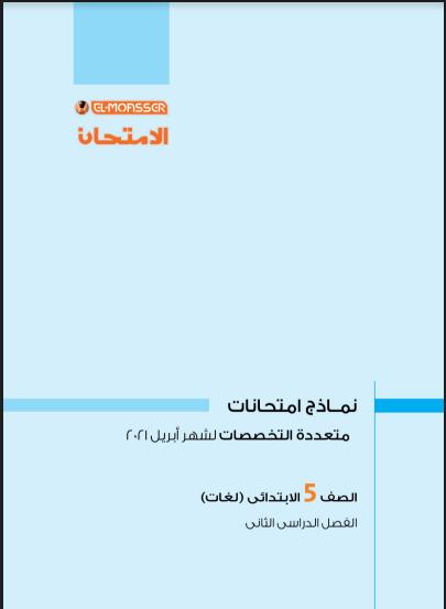 نماذج امتحانات المعاصر لغات متعددة التخصصات بالاجابات شهر ابريل للصف الخامس الابتدائى ترم ثانى 2021