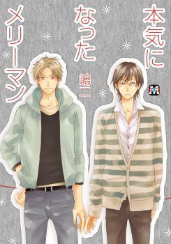 Koi no Chime Manga