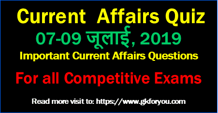 Most Important Hindi Current Affairs: 7-9 July, 2019
