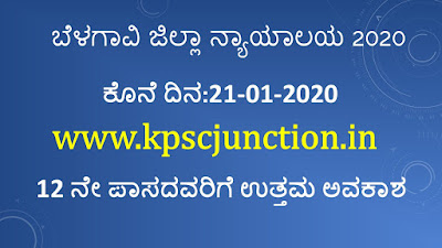 Belagavi District Court Recruitment 2020