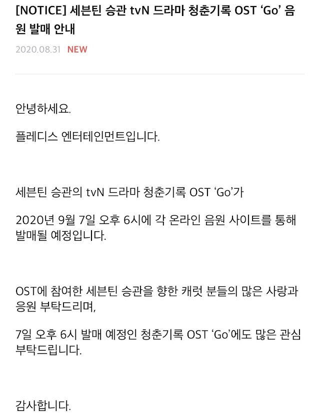 SEVENTEEN Seungkwan will become the first line up to sing OST for tvN drama 'Record of Youth'