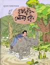 রাপ্পা রায় কমিক্স - সুযোগ বন্দ্যোপাধ্যায় Rappa Ray Comics by  Sujog Bondhopadhai