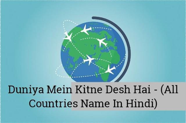 Duniya Mein Kitne Desh Hai 2020 - (All Countries Name In Hindi)
