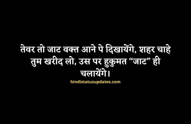 Jaat Attitude Status in Hindi
