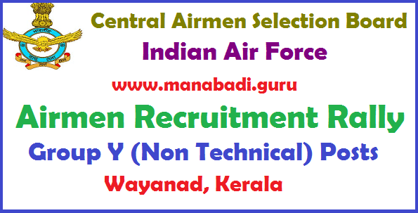 Latest jobs, Central govt jobs, Police Jobs, Recruitment Rally, Indian Air Force, Airmen Recruitment Rally Wayanad