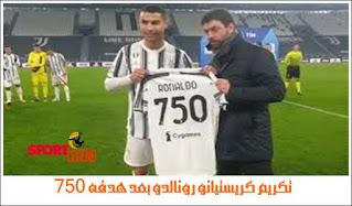 تكريم كريستيانو رونالدو بعد هدفه 750