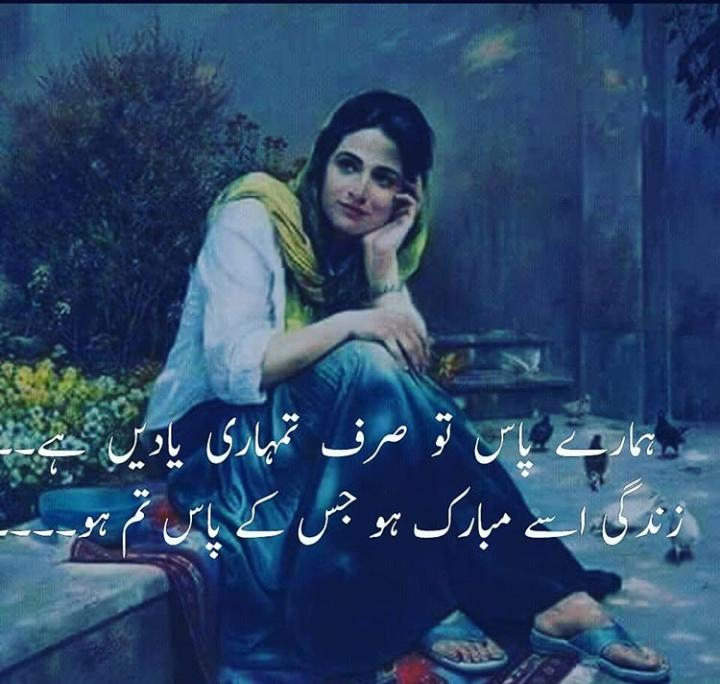 Urdu Sad Poetry 2 Lines Urdu Sad Poetry | 2 Lines Urdu Shayari Images | Urdu Sad Shayari Images | Urdu Poetry World