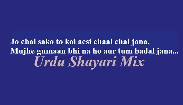 Jo chal sako tau | Shero shayari, Urdu shari