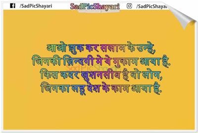 motivation sms hindi
