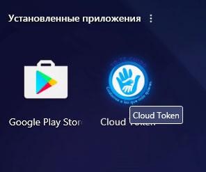 Использование Cloud Token на ПК 4