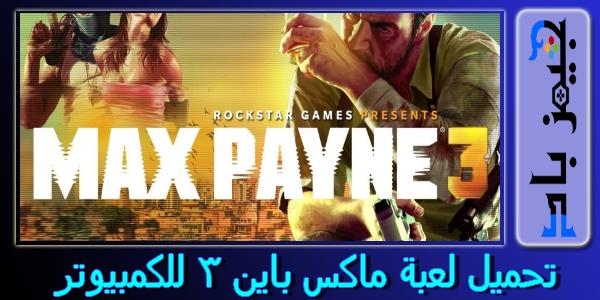 تنزيل لعبة ماكس باين 3