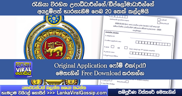 Government Job Vacancies in Sri Lanka