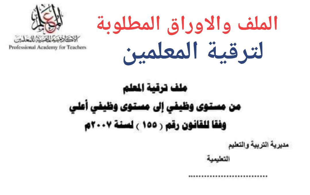 محتوى ملف الترقيه للمعلمين ٢٠١٩ والاوراق المطلوبة وموعد تقديمها