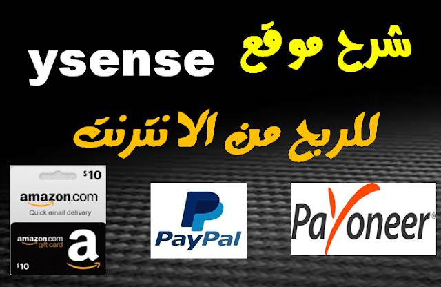 شرح موقع ysense للربح من الانترنت