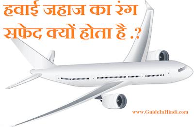 क्या आपने कभी सोचा है कि अधिकतर हवाई जहाजों का रंग सफेद क्यों होता है  जानिए सफेद होने के 5 बड़े कारण