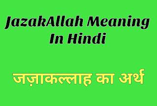 Jazakallah hindi meaning