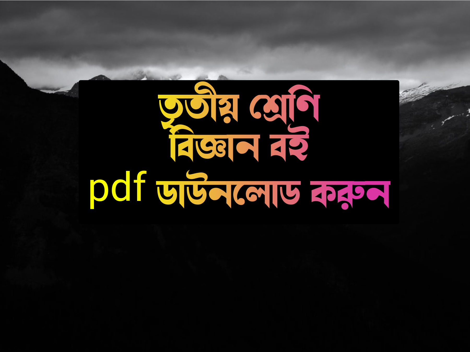 Class Three science book pdf download   তৃতীয় শ্রেণীর বিজ্ঞান বই pdf download করুন