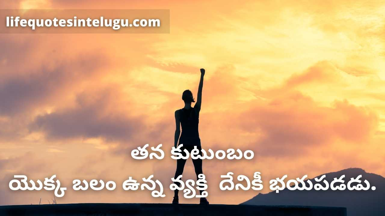 Inspirational Family Quotes In Telugu