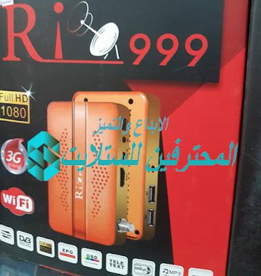 احدث ملف قنوات  رسيفر  Rio 999  محدث دائما بكل جديد