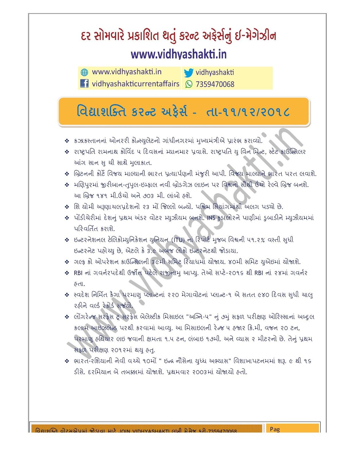 Daily Gujarati Current Affairs 11 Dec-2018 Vidhyashakti