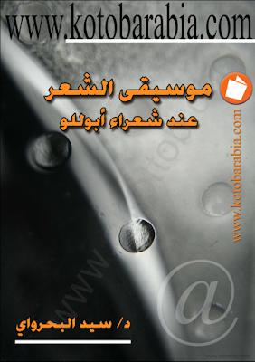 تحميل وقراءة كتاب PDF موسيقى الشعر عند شعراء أبوللو برابط مباشر