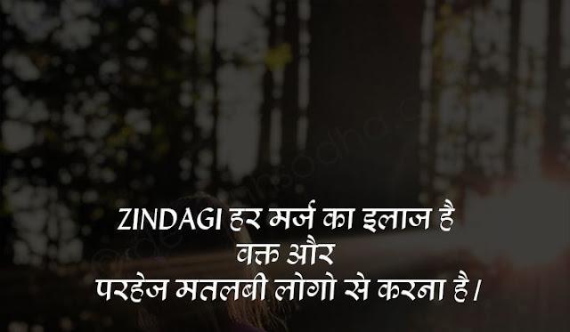 inspirational life status in hindi