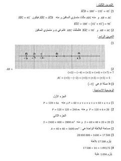 اختبار للفصل الثاني التصحيح الرياضيات 5.jpg