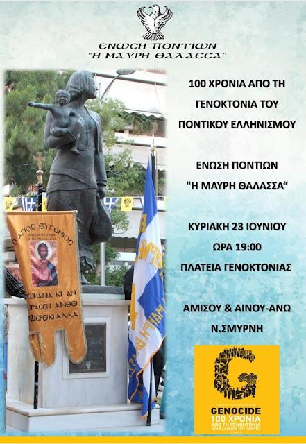 Η Ένωση Ποντίων Ν. Σμύρνης «Μαύρη Θάλασσα» τιμά τη μνήμη των θυμάτων της Γενοκτονίας