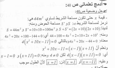 حل أدمج تعلماتي صفحة 40 رياضيات للسنة الرابعة متوسط