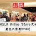 UNIQLO 大减价!衣服、裤子最低只需要RM29!