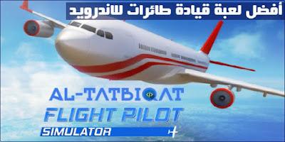 تحميل لعبة Flight Pilot Simulator 3D