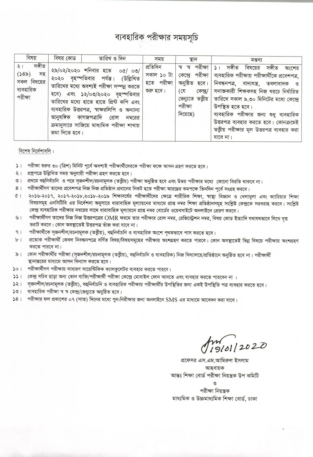 SSC Examination Routine 2020