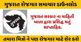 Download Gujarat Rojgar Samachar September Date 23/09/20